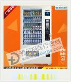 道尔格自动售货机 无人看管饮料贩卖机 可制冷自助售货机 无人售货机