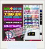 供应智能型DEG3256无人自动饮料食品售货机