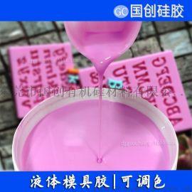 国创巧克力液体模具硅胶_ 翻糖模具硅胶_食品级硅胶厂家