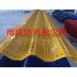 雨浓专业生产金属防风抑尘网 盖土网 覆盖网 挡风抑尘墙 金属抑尘墙