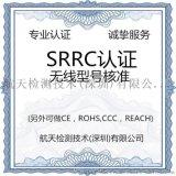 深圳市哪裏可以辦理SRRC認證?流程時間費用是多少?