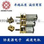 共享单车电机GM12-N20