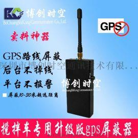 gps遮罩器防行駛軌跡,防跟蹤,遮罩定位