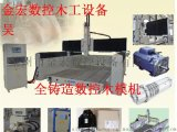 全铸造龙门CNC三轴数控木模机5035 Z1300 木模 木模机 木模雕刻机