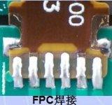 FPC激光焊接,贴片元件激光焊接