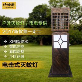 湯姆遜TMX-SD-1245 24W5500V戶外草坪滅蚊燈防水防導電