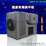 空气能猪皮烘干机厂家销售