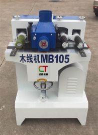 MB105木线