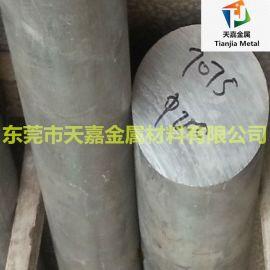 进口7075铝棒 超硬铝合金板 7075铝管
