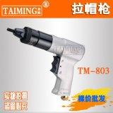 供应台铭气动拉帽枪TM-803 气动铆螺母枪 枪式拉螺母枪