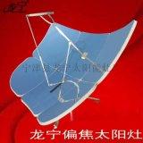 龙宁太阳能灶家用便携式太阳灶的使用方法和注意事项
