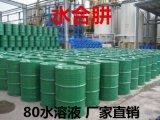 厂家直销80%水合肼 水合肼价格低 水合肼多少钱一吨