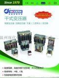 现代单相三相隔离变压器