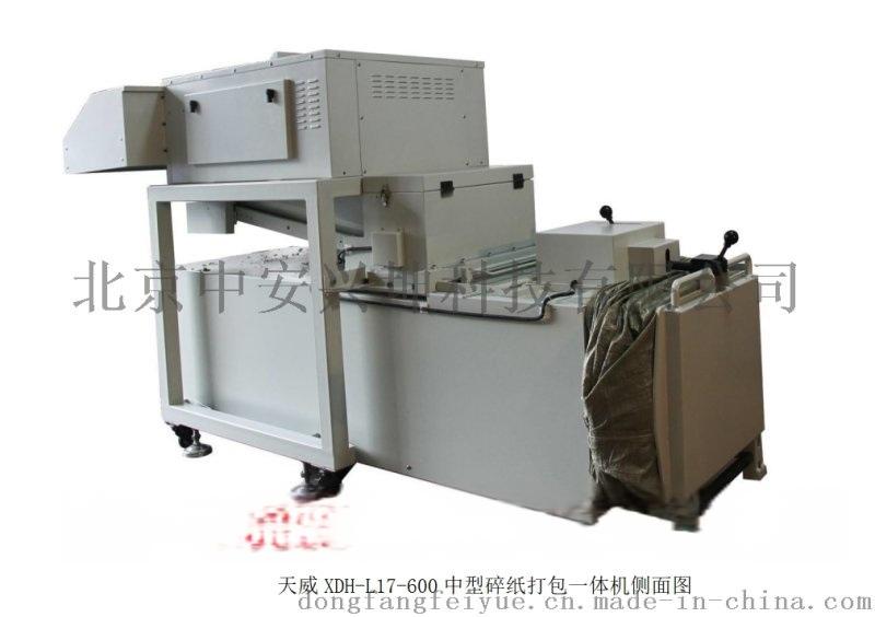 天威XDH-L17-600型中型碎纸打包一体机