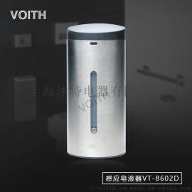 福伊特304不锈钢感应皂液器VT-8602D