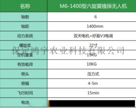 农用植保无人机_鸿宇专业生产10kg植保无人机