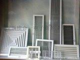 贵州厂家大量供应,铝风口,商场铝百叶,消防铝百叶