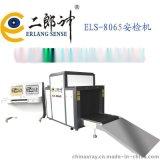 厂家直销通道式X光机ELS-8065车站,物流,快递等专用