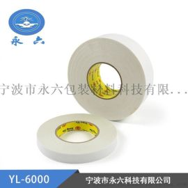 YL-6000 PE泡棉雙面膠帶0.5mm厚