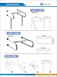 AETVC殘疾人洗手間不鏽鋼安全扶手