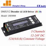 DMX512解码器 3CH RGB 内置调光