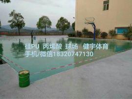 深圳硅PU球場報價|翻新|硅PU球場網球場|硅PU球場價格|硅pu球場樣圖