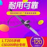 深圳创时代205H焊台手柄