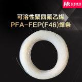 可溶性聚四氟乙烯PFA焊条 聚四氟乙烯焊条