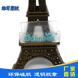 chumbak透明胶章标 箱包服装侧标