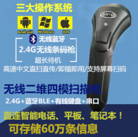 CF80無線雙模二維條碼掃描槍快遞超市收銀掃描槍