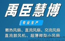 深圳禹臣慧博科技有限公司