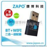 捷博W87蓝牙4.0+WIFI无线网卡两用卡 BT4.0+WIFI两用卡无线适配器