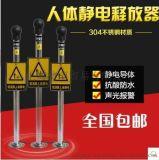 上海檀雨提供人体静电释放器304不锈钢触摸式声光防爆带报警工业静电消除球