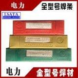 上海电力PP-A042超低碳Cr23Ni13Mo2不锈钢焊条
