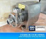 不鏽鋼衛生級ABB離心泵, 衛生泵,飲料泵,牛奶泵,物料泵