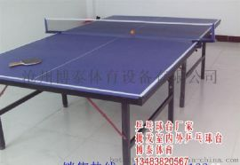 陕西西安室内外乒乓球台厂家13483820567
