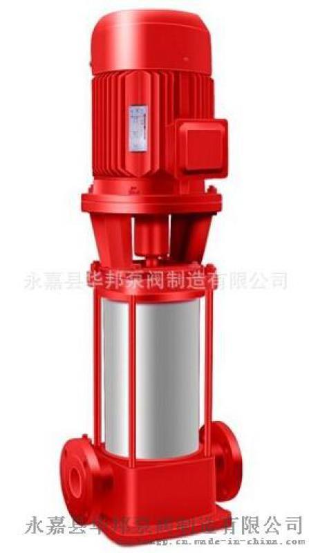 厂家供应xbd-gdl立式多级消防泵多级喷淋泵图片