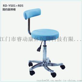 睿动RAYDOW RD-YS01+R05 圆凳面带靠背高度可升降检查椅,超声椅,诊察椅,医疗医生座椅