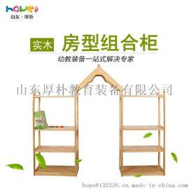 【房型组合柜】山东厚朴 幼儿园组合柜 儿童实木收纳柜