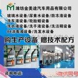 江西玻璃水生产设备,防冻液生产设备厂家,设备一机多用,欧曼合作