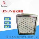 面光源固化机LED UV固化装置 苏州UV固化——光宝科技供