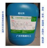 塑料粗化剂高结合力 玻璃钢粗化液 非金属粗化处理剂