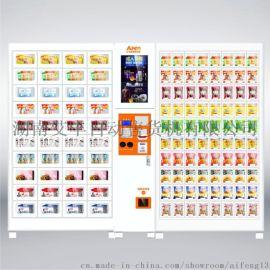 艾豐成人用品無人售貨店自助微超移動超市格子櫃