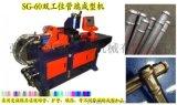 浙江液压缩管机SG60NC单头液压缩管机价格