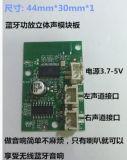 藍牙模組雙向聲道DIY藍牙音箱改裝功放板3W 5V直流純藍牙板