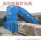 腾飞日产25吨废旧纸箱麻袋打包机设备生产厂家