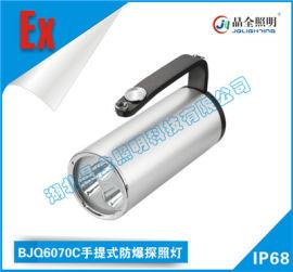 晶全照明BJQ6070C手提式防爆探照灯公司