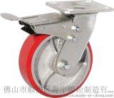 奔宇脚轮8寸重型出口装铁芯聚氨酯轮 平底平刹轮 万向前刹轮 红pu