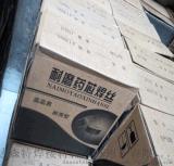 晶鼎牌YD212-1 YD247-1耐磨药芯堆焊焊丝