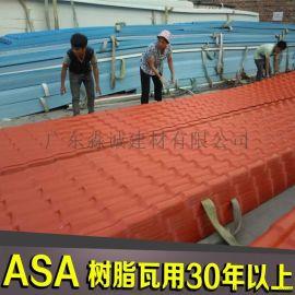 陽江市ASA合成樹脂瓦廠房瓦 耐候復合琉璃瓦別墅屋面瓦平改坡工程瓦批發